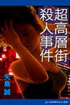 超高層街殺人事件-電子書籍