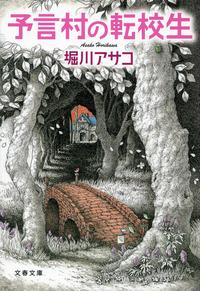 予言村の転校生-電子書籍