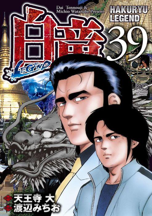 白竜-LEGEND- 39-電子書籍-拡大画像