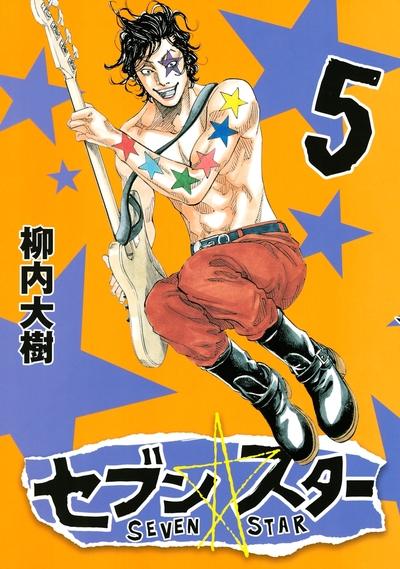 セブン☆スター(5)-電子書籍