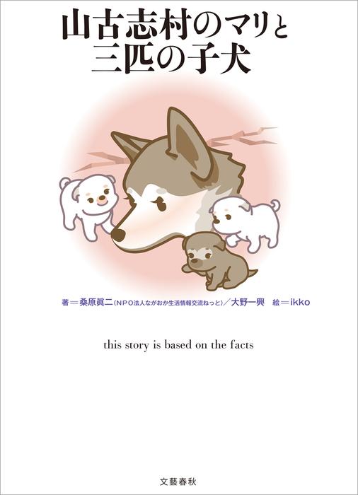 山古志村のマリと三匹の子犬拡大写真