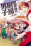 放課後の厨房男子-電子書籍