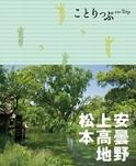 ことりっぷ 安曇野・上高地・松本-電子書籍