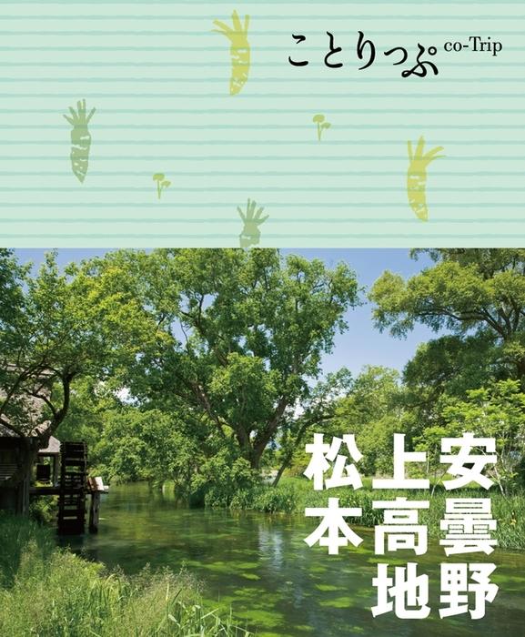 ことりっぷ 安曇野・上高地・松本拡大写真