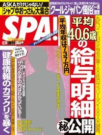 週刊SPA! 2014/6/24号