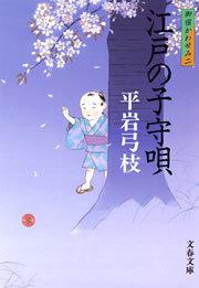 御宿かわせみ2 江戸の子守唄-電子書籍-拡大画像