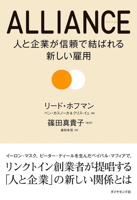 ALLIANCE アライアンス-電子書籍-拡大画像