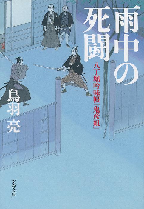 八丁堀吟味帳「鬼彦組」 雨中の死闘拡大写真