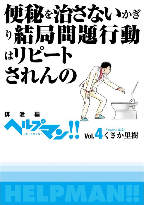 ヘルプマン!! Vol.4 排泄編-電子書籍-拡大画像