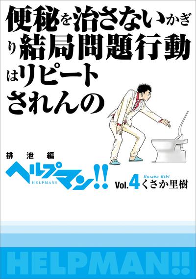 ヘルプマン!! Vol.4 排泄編-電子書籍