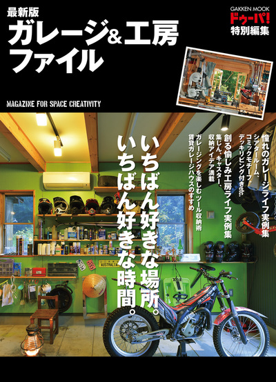 最新版 ガレージ&工房ファイル-電子書籍