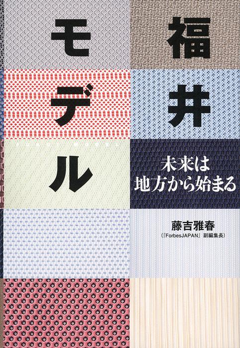 福井モデル 未来は地方から始まる拡大写真