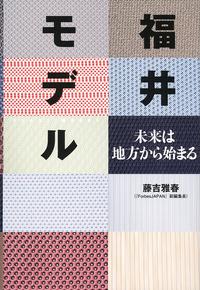 福井モデル 未来は地方から始まる-電子書籍