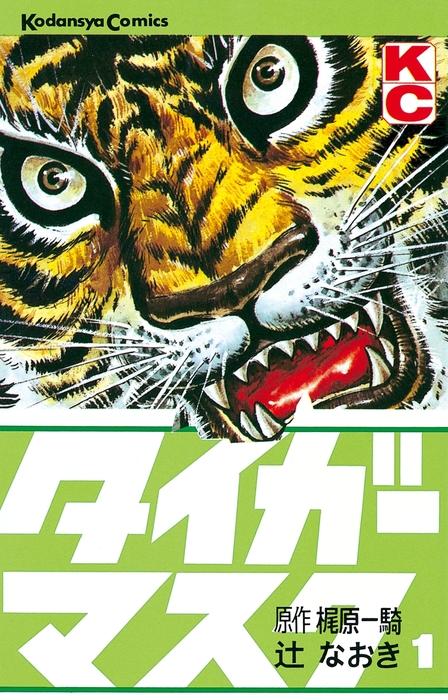 タイガーマスク(1)-電子書籍-拡大画像