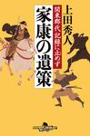 関東郡代 記録に止めず 家康の遺策-電子書籍