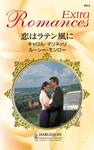 恋はラテン風に-電子書籍