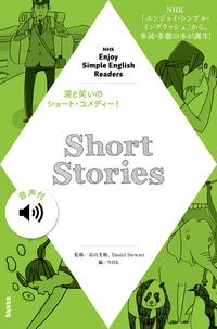 【音声付】NHK Enjoy Simple English Readers Short Stories