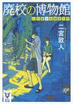 【期間限定サイン入】廃校の博物館 Dr.片倉の生物学入門-電子書籍