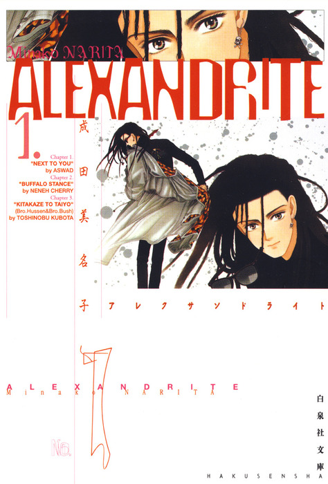 ALEXANDRITE〈アレクサンドライト〉 1巻拡大写真