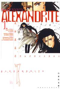 ALEXANDRITE〈アレクサンドライト〉 1巻