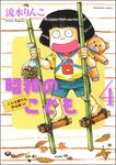 昭和のこども~こんな親でも子は育つ!~ 4巻-電子書籍