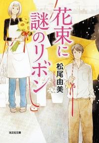 花束に謎のリボン-電子書籍