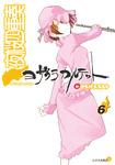 夜桜四重奏~ヨザクラカルテット~(6)-電子書籍