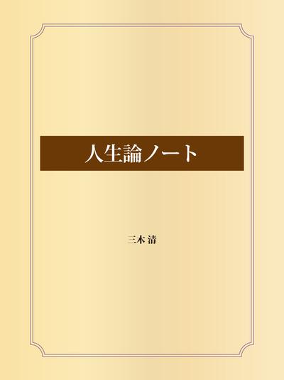 人生論ノート-電子書籍