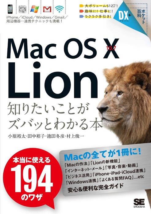 ポケット百科DX Mac OS X 10.7 Lion 知りたいことがズバッとわかる本拡大写真