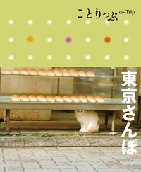 ことりっぷ 東京さんぽ-電子書籍