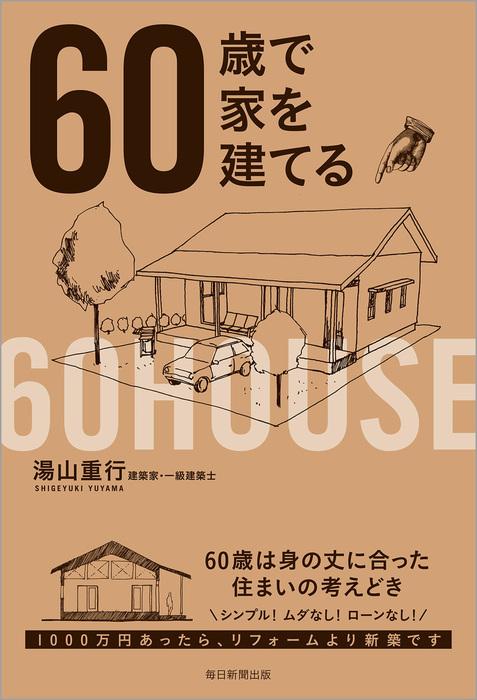 60歳で家を建てる拡大写真