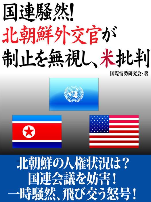 国連騒然! 北朝鮮外交官が制止を無視し、米批判拡大写真