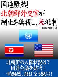 国連騒然! 北朝鮮外交官が制止を無視し、米批判-電子書籍