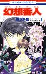 幻想香人 1巻-電子書籍