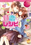 甘恋レシピ-電子書籍