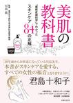 美肌の教科書~「最新皮膚科学」でわかったスキンケア84の正解~-電子書籍