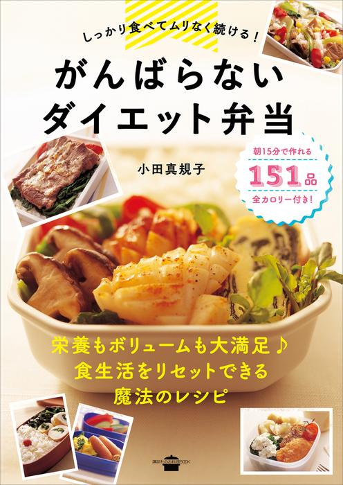 しっかり食べてムリなく続ける! がんばらないダイエット弁当拡大写真