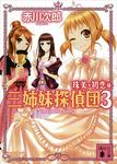 三姉妹探偵団(3) 珠美・初恋篇-電子書籍