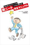 元ひきこもりニートがリアルに教える! 脱ニート完全マニュアル-電子書籍