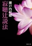 寂聴辻説法-電子書籍
