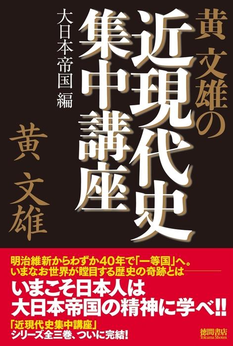黄文雄の近現代史集中講座 大日本帝国編拡大写真