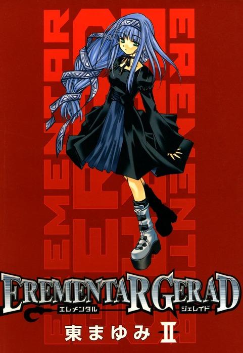 EREMENTAR GERAD 2巻-電子書籍-拡大画像