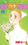 救急ハート治療室(8)-電子書籍