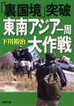 「裏国境」突破 東南アジア一周大作戦-電子書籍