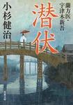 蘭方医・宇津木新吾 : 2 潜伏-電子書籍