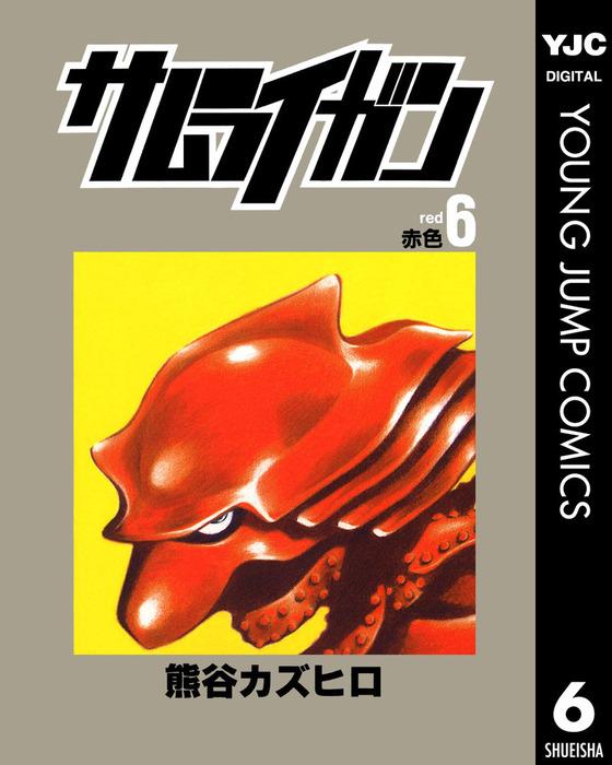 サムライガン 6-電子書籍-拡大画像