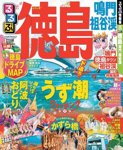 るるぶ徳島 鳴門 祖谷渓(2016年版)-電子書籍