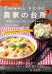 Farmer's KEIKO 農家の台所 3-電子書籍