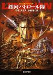 銀河パトロール隊 レンズマン・シリーズ1-電子書籍