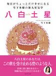 毎日がちょっとだけ幸せになる 雪下氷姫の新九星気学 2016年 八白土星-電子書籍